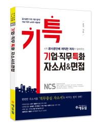 NCS 기업 직무특화 자소서&면접(기특)