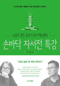 손바닥 자서전 특강(소설가 강진 글쓰기 강사 백승권의)
