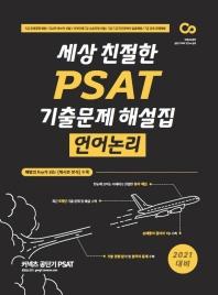 PSAT 기출문제 해설집 언어논리(2021)(세상 친절한)