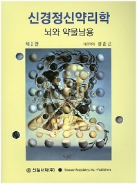 신경정신약리학: 뇌와 약물남용(2판)