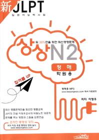 신 JLPT 일본어능력시험 N2: 청해(학원용)(상상)