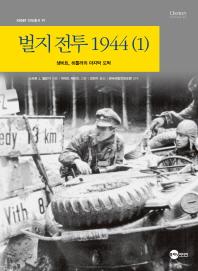 벌지전투 1944. 1(KODEF 안보총서 97)(양장본 HardCover)