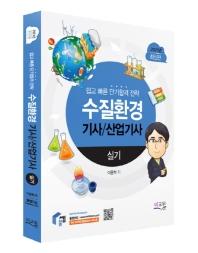 수질환경기사/산업기사 실기(2021)(7판)