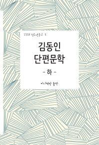 김동인 단편문학(하)(1318 청소년문고 5)