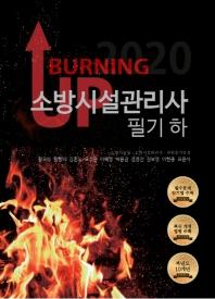 소방시설관리사 필기(하)(2020)(BURNING UP)