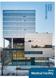 한국, 오늘, 건축. 6: 의료시설(양장본 HardCover)