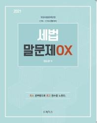 세법 말문제 OX(2021)