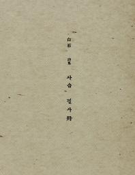 사슴 필사책(초판본 필사 시리즈 3)