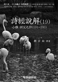 시경설해(19)_소아 기부지십(191~200)