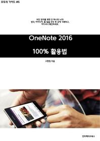 원노트 2016 활용!  - 기본편