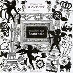 ロマンティック デザインパ-ツブック CD 포함되어 있습니다