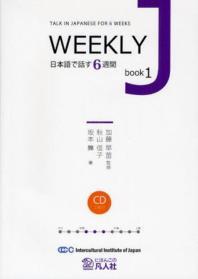 WEEKLY J 日本語で話す6週間 BOOK1