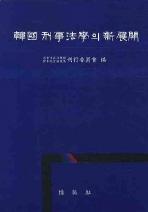 한국 형사법학의 신 전개(양장본 HardCover)