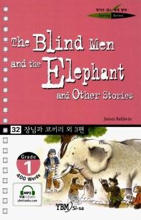 장님과코끼리외3편(32.영어로읽는세계명작스프링문고)