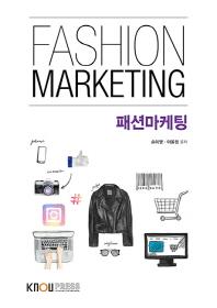 패션마케팅(1학기)