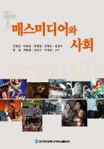 매스미디어와사회(워)(2011-1)