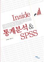 통계분석 SPSS(INSIDE)