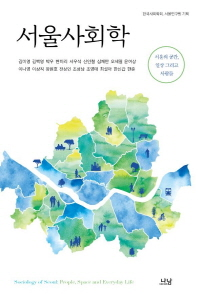 서울사회학  ((22000원))