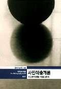 사진예술개론(열화당 미술책방 3)