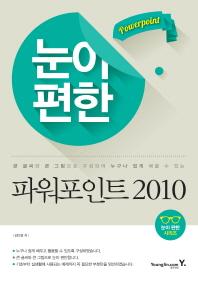 눈이 편한 파워포인트 2010(눈이 편한 시리즈)
