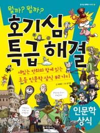 호기심 특급해결 인문학 상식(뭘까? 뭘까?)(호기심 대백과 시리즈 7)