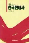 한국현대사(고쳐 쓴)