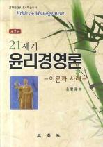 21세기 윤리경영론(2판)(양장본 HardCover)