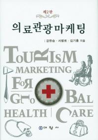 의료관광마케팅(2판)(양장본 HardCover)