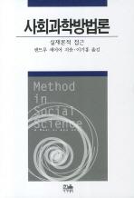 사회과학방법론: 실재론적 접근(한울아카데미 291)