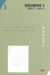 한유산문역주. 5: 잡문 표장(한국역구재단 학술명저번역총서 동양편 223)(양장본 HardCover)