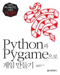 Python과 Pygame으로 게임 만들기