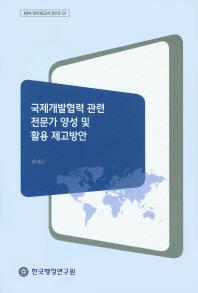 국제개발협력 관련 전문가 양성 및 활용 제고방안(KIPA 연구보고서 2015-31)