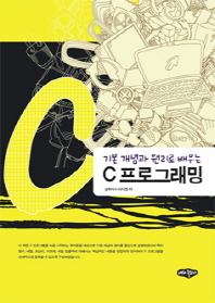 C 프로그래밍(기본 개념과 원리로 배우는)