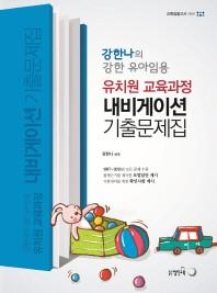 유치원 교육과정 네비게이션 기출문제집(교원임용고사대비)(2015)(강한나의 강한 유아임용)