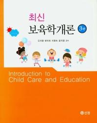 보육학개론(최신)(3판)