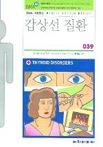 갑상선 질환(FAMILY DOCTOR SERIES 39)