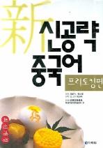 신공략 중국어: 프리토킹편(CD포함)