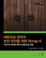 네트워크 검색과 보안 진단을 위한 Nmap 6(acorn+PACKT 시리즈)
