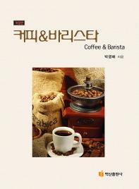 커피 바리스타 /새책수준  ☞ 서고위치:RG 6