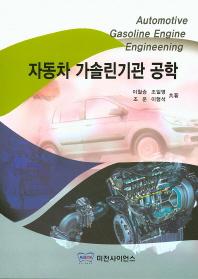 자동차 가솔린기관 공학