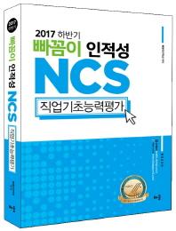 NCS 직업기초능력평가(2017 하반기)