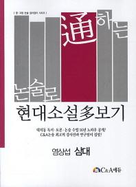 삼대(논술로 통하는 현대소설다보기)(중 고등 논술길라잡이 시리즈)