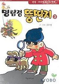 명탐정 뚱딴지 3