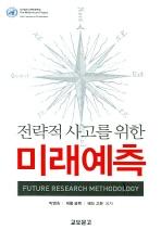 미래예측(전략적 사고를 위한)