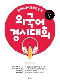 외국어경시대회 중학교 영어 수험서(개정판)