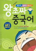 왕초짜 중국어 (TAPE 3개포함)