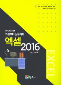 엑셀 2016(한 권으로 기본부터 실무까지)