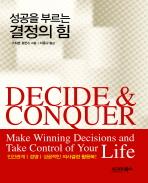 성공을 부르는 결정의 힘(양장본 HardCover)