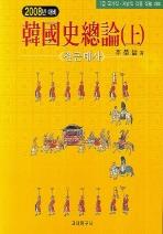 한국사총론(상)(7급)(2008)(신정판)