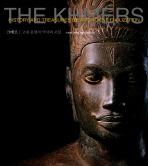 크메르: 고대 문명의 역사와 보물(세계 10대 문명사 8)(양장본 HardCover)
